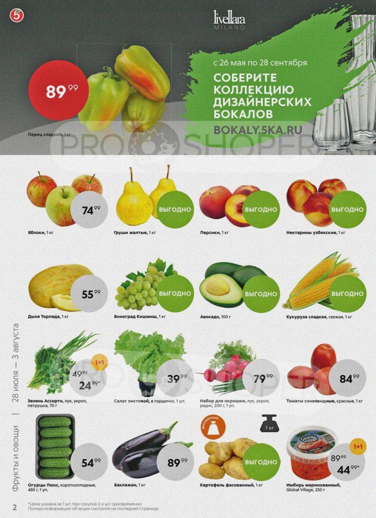 Каталог акций в Пятерочке Москва с 28 июля по 3 августа 2020 - Фрукты и овощи