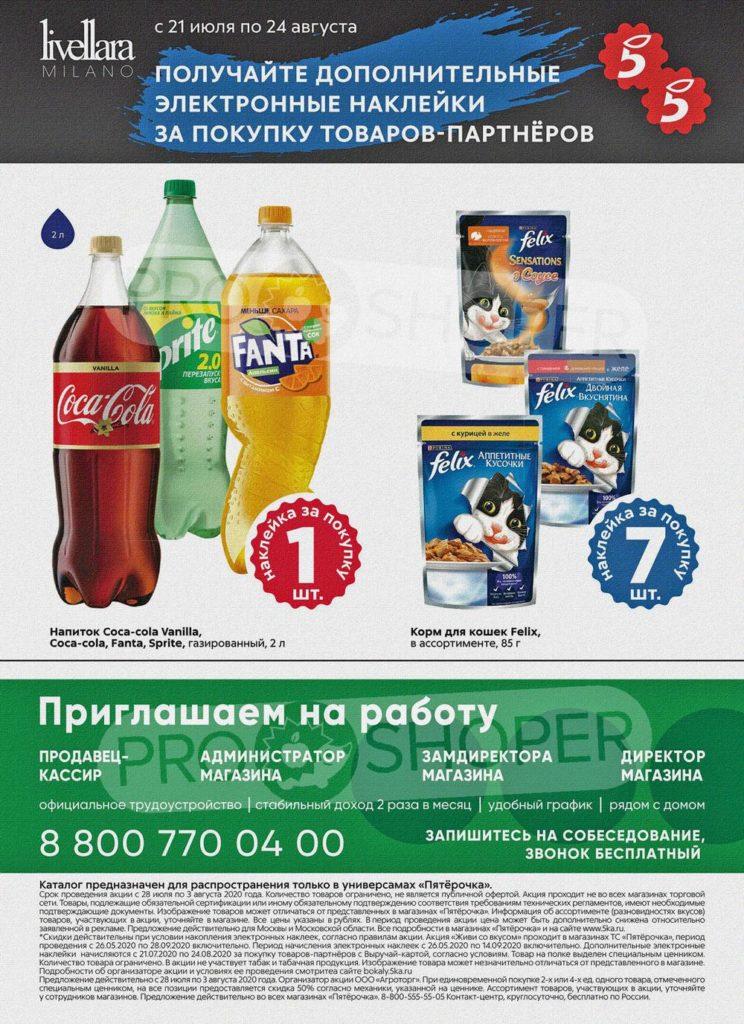 Каталог акций в Пятерочке Москва с 28 июля по 3 августа 2020 - Товары с дополнительными наклейками