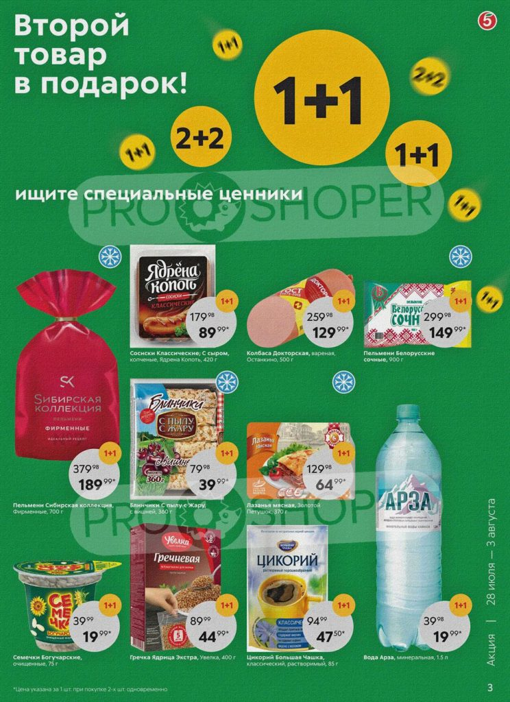 Каталог акций в Пятерочке Москва с 28 июля по 3 августа 2020 - Специальные ценники