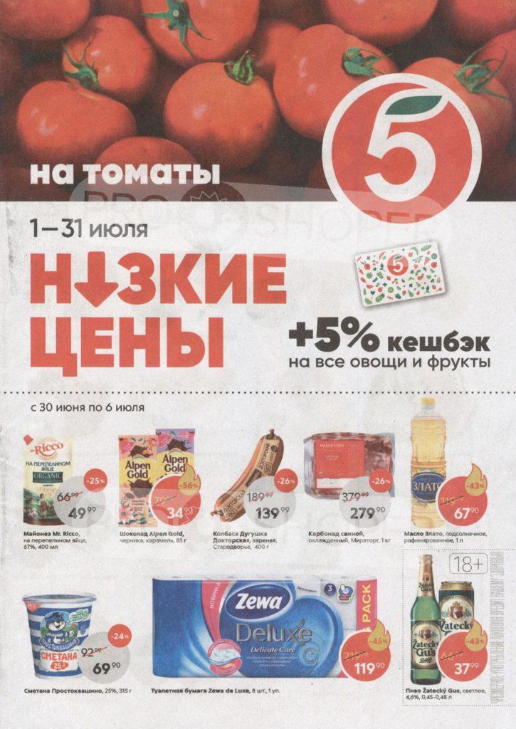 Каталог акций в Пятерочке Казань с 30 июня по 6 июля 2020 - Кэшбек 5% на овощи и фрукты