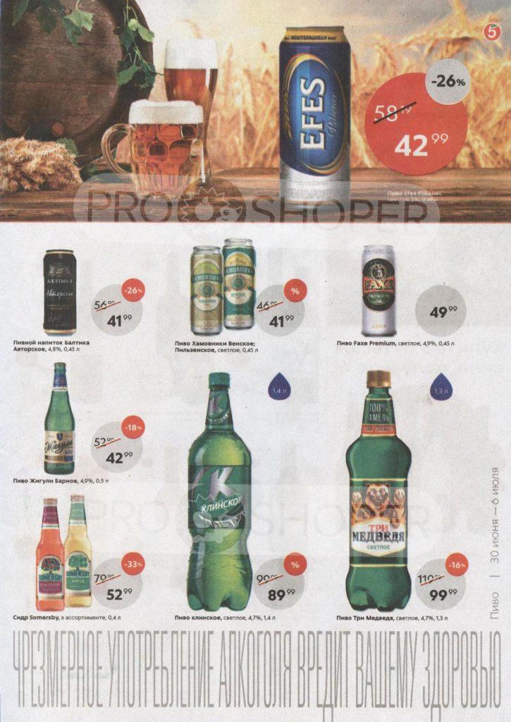 Каталог акций в Пятерочке Казань с 30 июня по 6 июля 2020 - Пиво