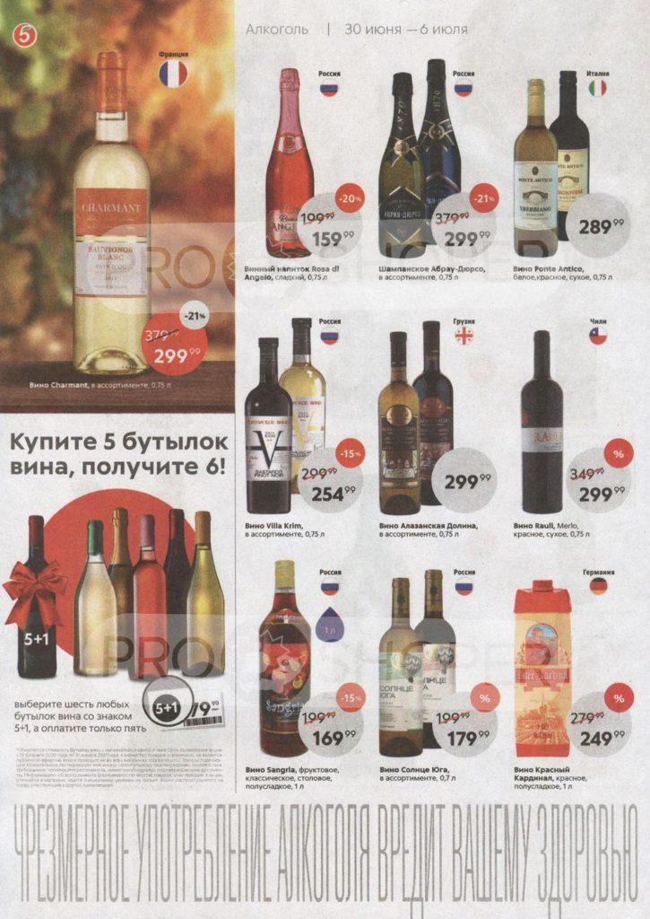 Каталог акций в Пятерочке Казань с 30 июня по 6 июля 2020 - Алкоголь
