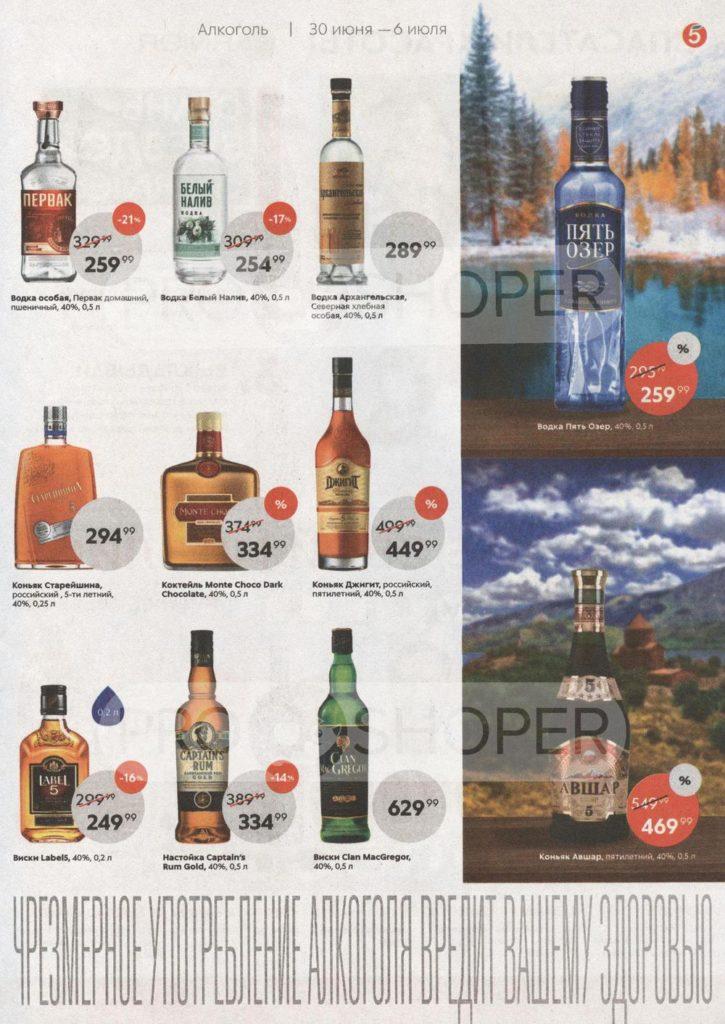 Каталог акций в Пятерочке Казань с 30 июня по 6 июля 2020 - Алкоголь (страница 2)
