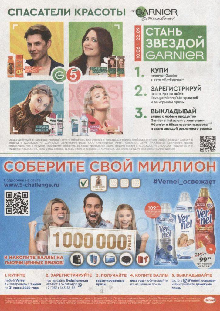Каталог акций в Пятерочке Казань с 30 июня по 6 июля 2020 - Акции от Garnier и Henkel