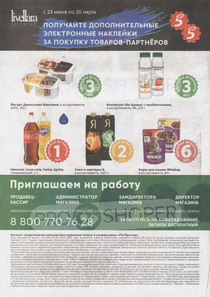 Каталог акций в Пятерочке Казань с 30 июня по 6 июля 2020 - Товары с дополнительными наклейками