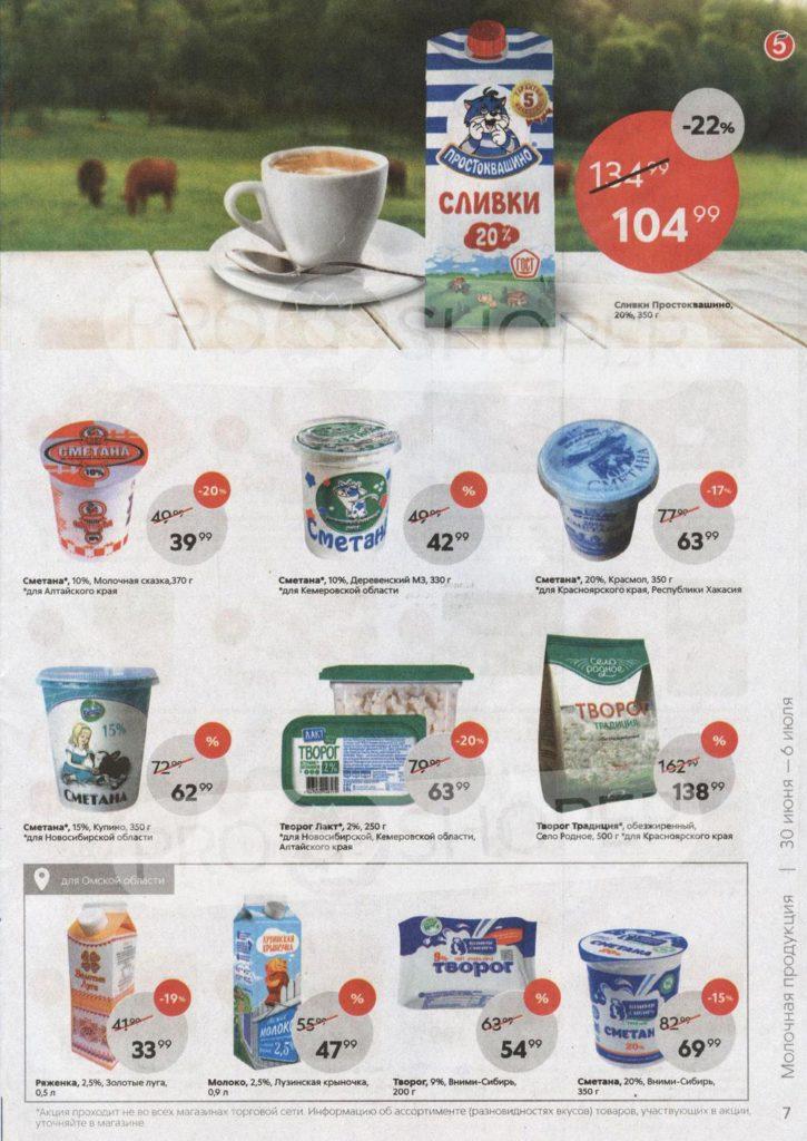 Каталог акций в Пятерочке Казань с 30 июня по 6 июля 2020 - Молочная продукция (страница 4)