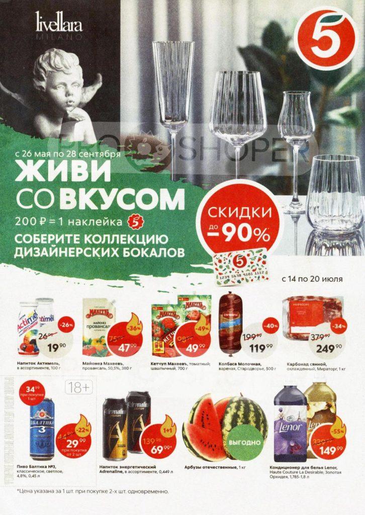 Каталог акций в Пятерочке Новосибирск с 14 по 20 июля 2020