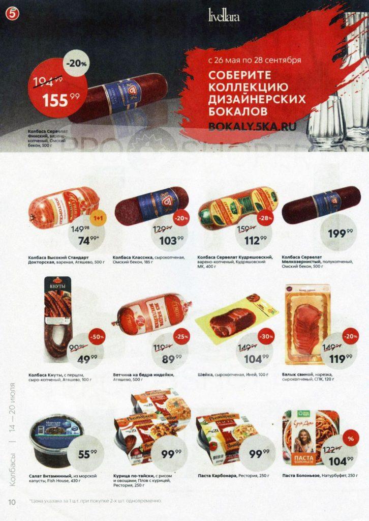 Каталог акций в Пятерочке Новосибирск с 14 по 20 июля 2020 - Колбасы
