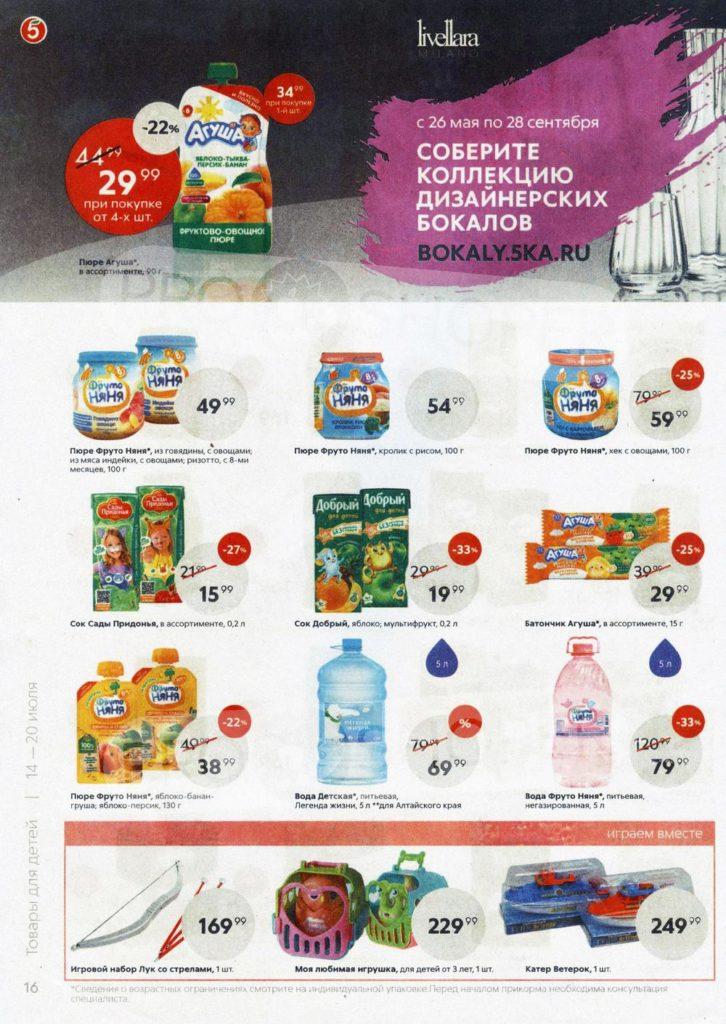 Каталог акций в Пятерочке Новосибирск с 14 по 20 июля 2020 - Товары для детей