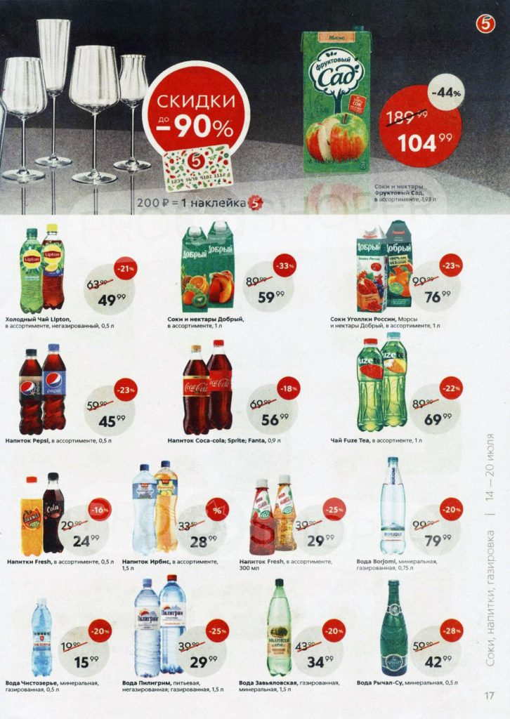 Каталог акций в Пятерочке Новосибирск с 14 по 20 июля 2020 - Соки, напитки и газировки
