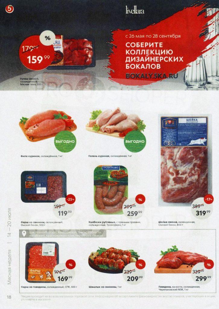 Каталог акций в Пятерочке Новосибирск с 14 по 20 июля 2020 - Мясная неделя