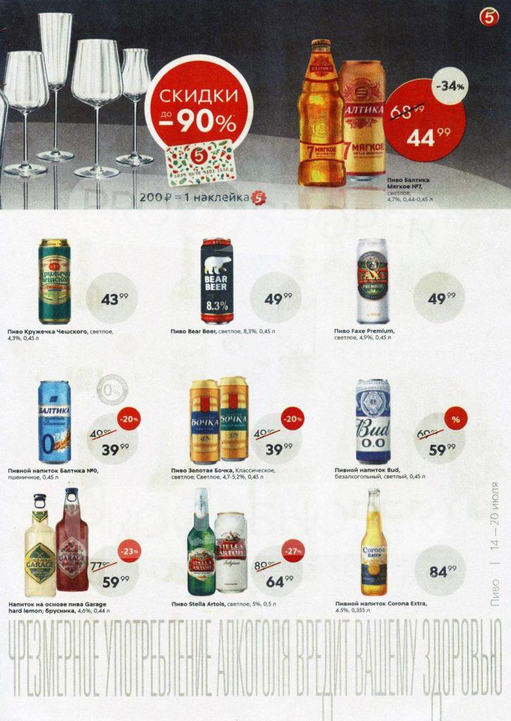 Каталог акций в Пятерочке Новосибирск с 14 по 20 июля 2020 - Пиво