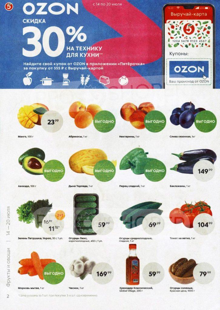 Каталог акций в Пятерочке Новосибирск с 14 по 20 июля 2020 - Фрукты и овощи