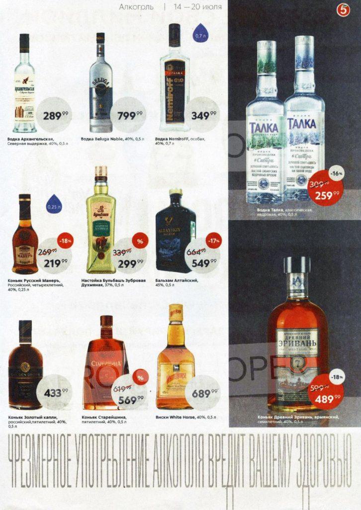 Каталог акций в Пятерочке Новосибирск с 14 по 20 июля 2020 - Алкоголь (страница 2)