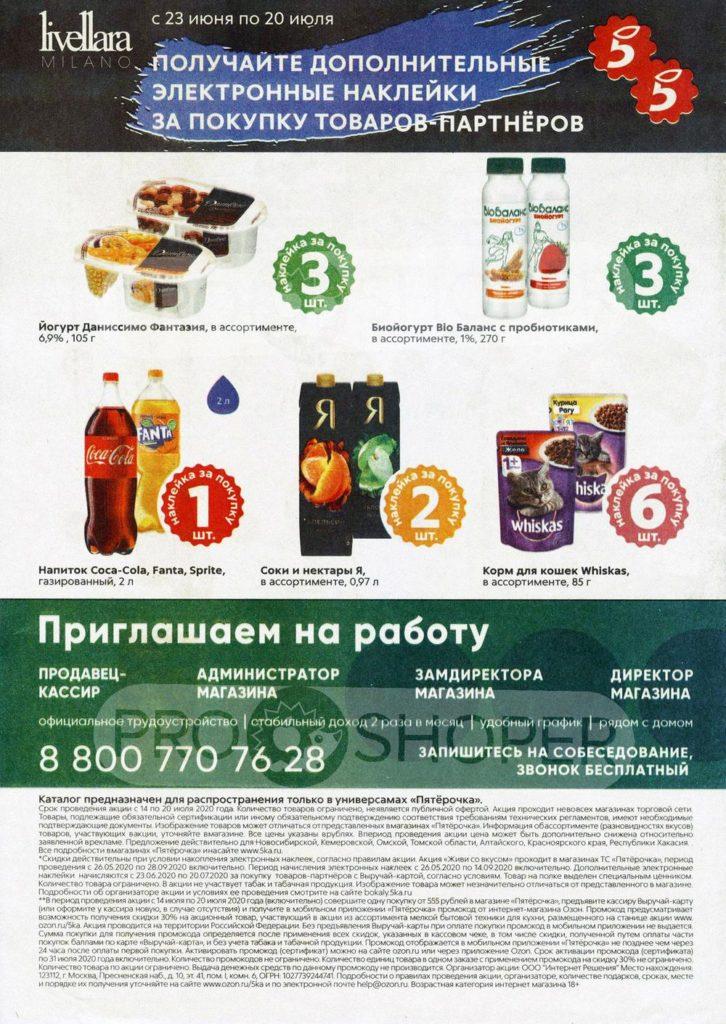 Каталог акций в Пятерочке Новосибирск с 14 по 20 июля 2020 - Товары с дополнительными наклейками