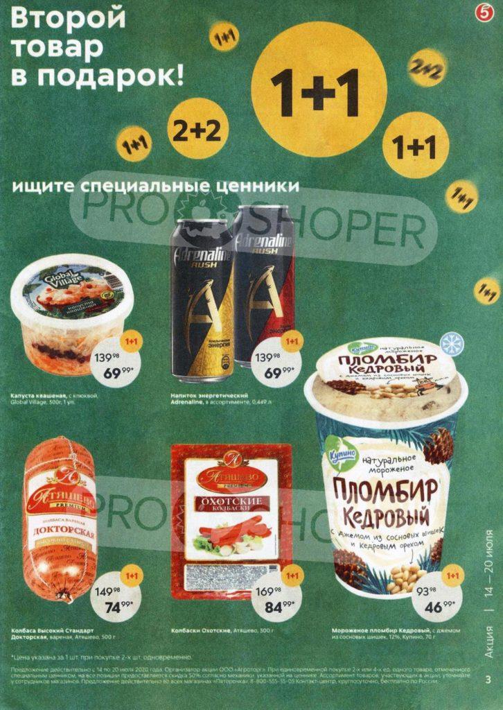 Каталог акций в Пятерочке Новосибирск с 14 по 20 июля 2020 - Специальные ценники
