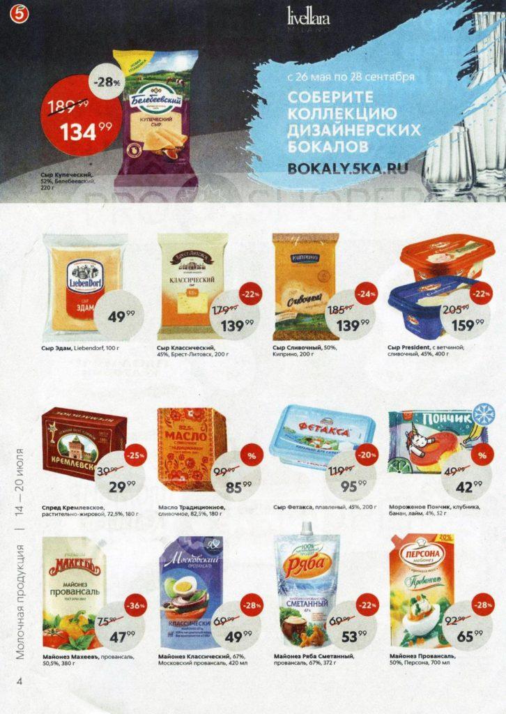 Каталог акций в Пятерочке Новосибирск с 14 по 20 июля 2020 - Молочная продукция