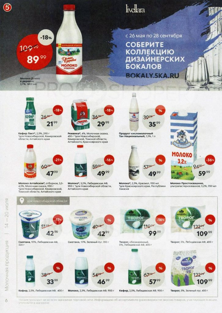 Каталог акций в Пятерочке Новосибирск с 14 по 20 июля 2020 - Молочная продукция (страница 3)
