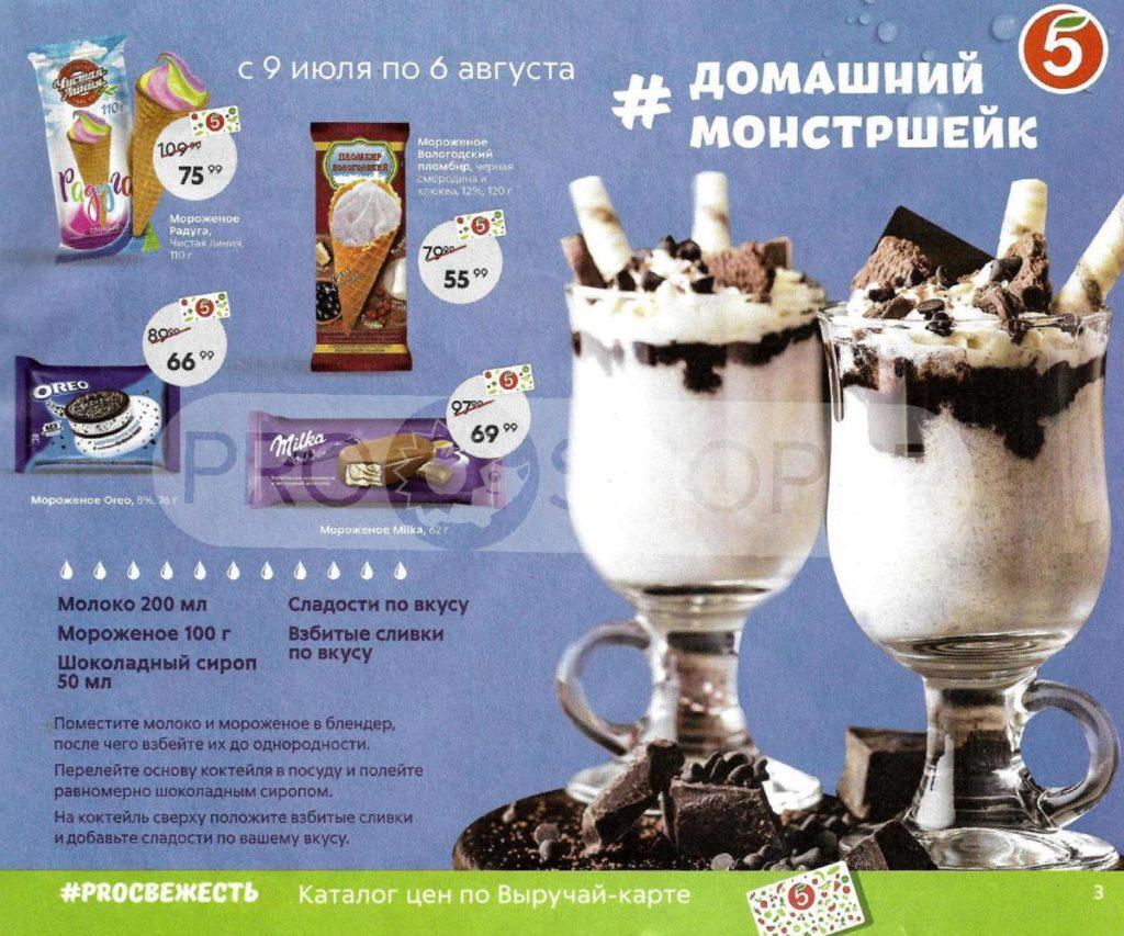 Каталог акций #PRO-СВЕЖЕСТЬ Пятерочки в Москве и Московской области (14 - 20 июля)