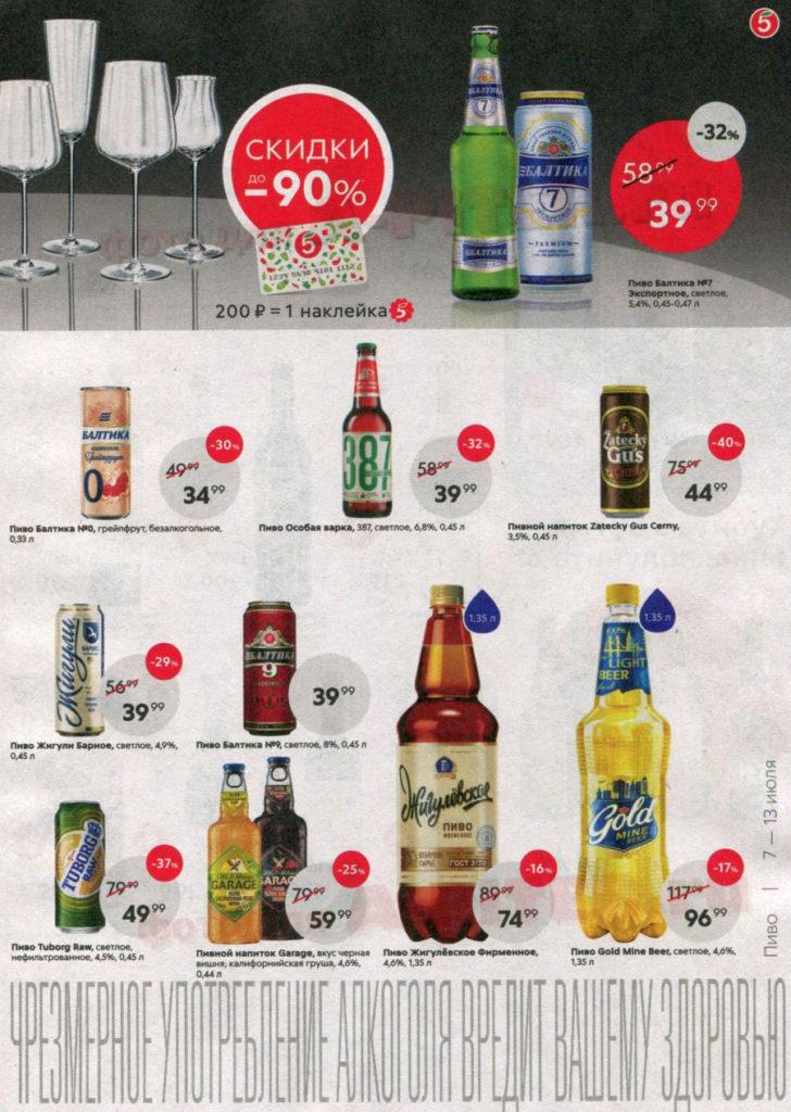 Каталог акций в Пятерочке Санкт-Петербург с 7 по 13 июля 2020 - Пиво