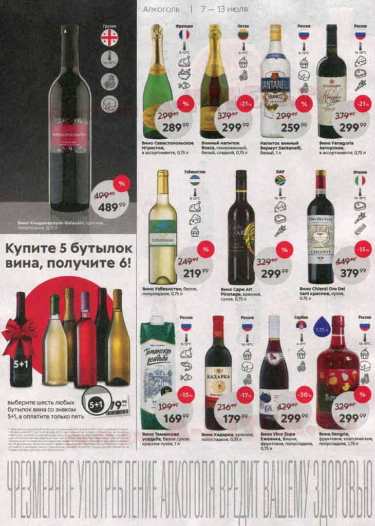 Каталог акций в Пятерочке Санкт-Петербург с 7 по 13 июля 2020 - Алкоголь