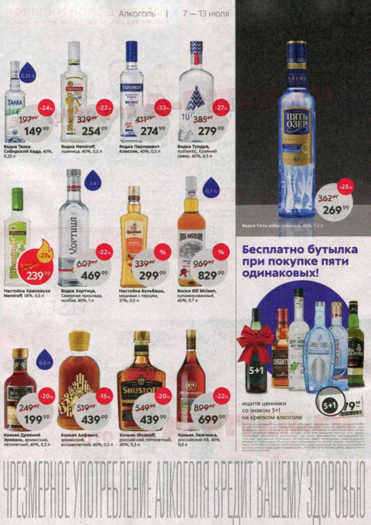 Каталог акций в Пятерочке Санкт-Петербург с 7 по 13 июля 2020 - Алкоголь (страница 2)