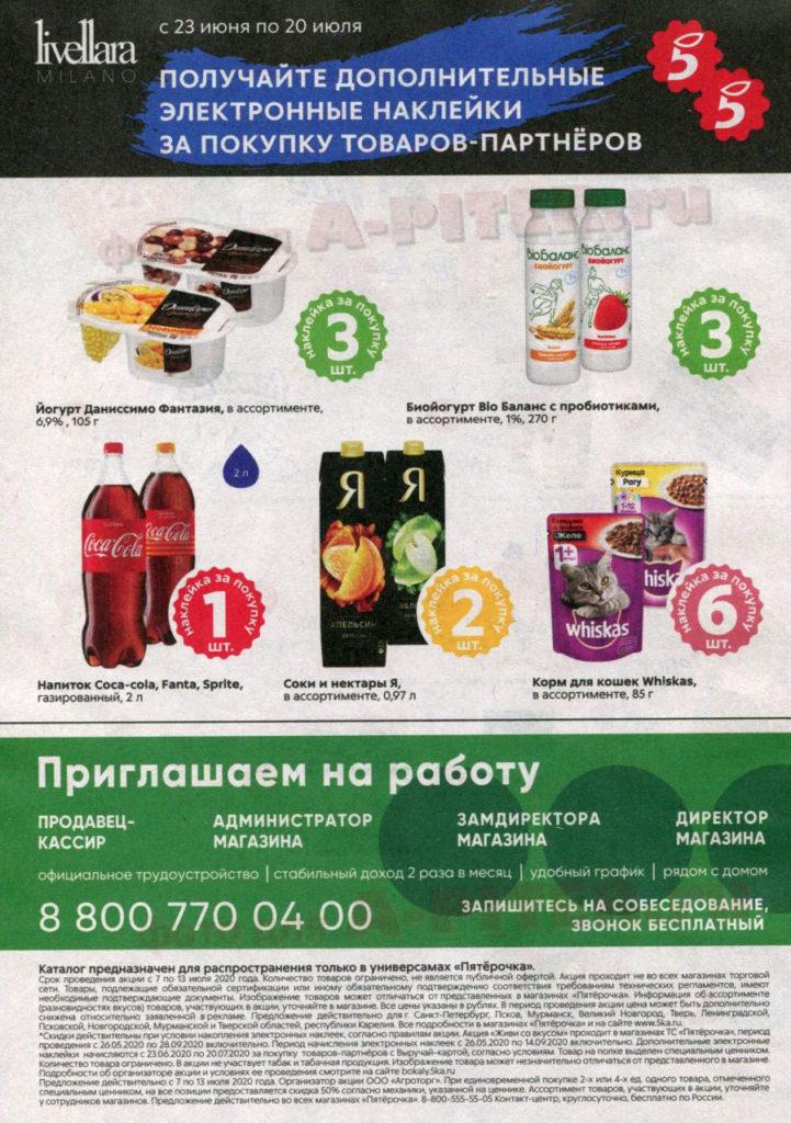 Каталог акций в Пятерочке Санкт-Петербург с 7 по 13 июля 2020 - Товары с дополнительными наклейками