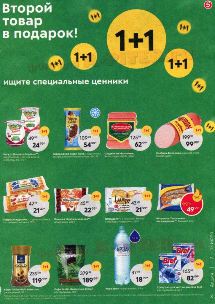 Каталог акций в Пятерочке Санкт-Петербург с 7 по 13 июля 2020 - Специальные ценники