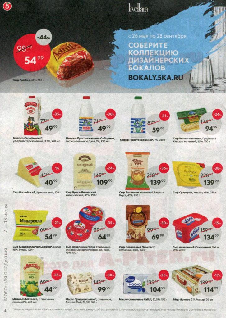 Каталог акций в Пятерочке Санкт-Петербург с 7 по 13 июля 2020 - Молочная продукция