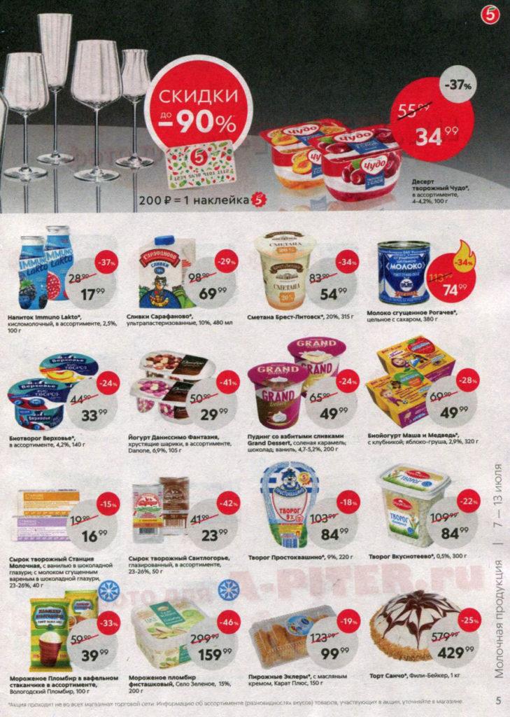 Каталог акций в Пятерочке Санкт-Петербург с 7 по 13 июля 2020 - Молочная продукция (страница 2)