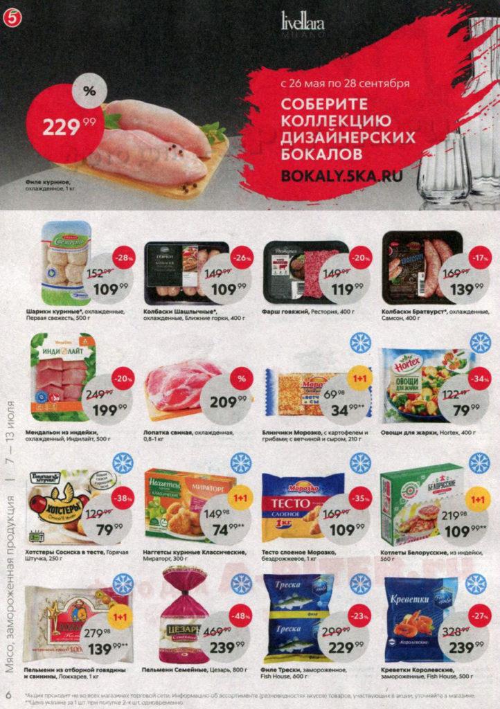 Каталог акций в Пятерочке Санкт-Петербург с 7 по 13 июля 2020 - Мясо и замороженная продукция