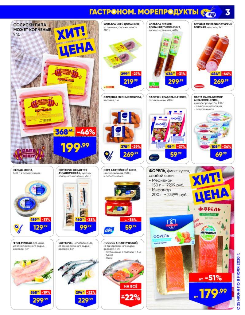 Каталог акций в гипермаркетах Лента №13 с 25 июня по 8 июля 2020 - Гастроном и морепродукты