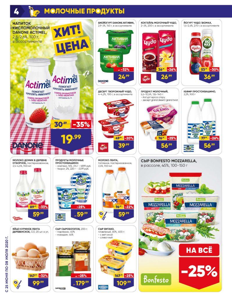 Каталог акций в гипермаркетах Лента №13 с 25 июня по 8 июля 2020 - Молочные продукты