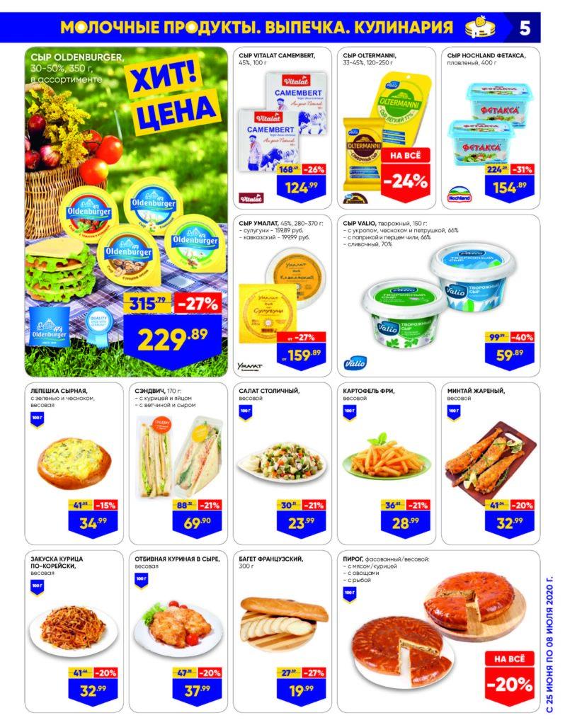 Каталог акций в гипермаркетах Лента №13 с 25 июня по 8 июля 2020 - Молочные продукты, выпечка и кулинария