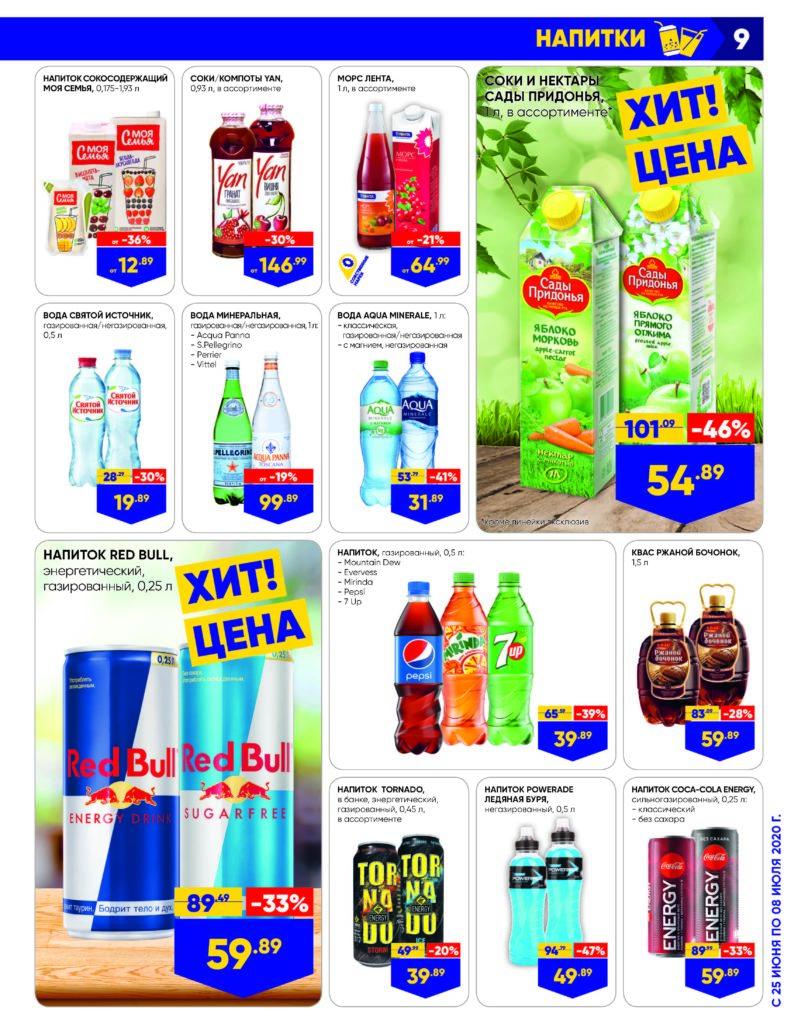 Каталог акций в гипермаркетах Лента №13 с 25 июня по 8 июля 2020 - Напитки