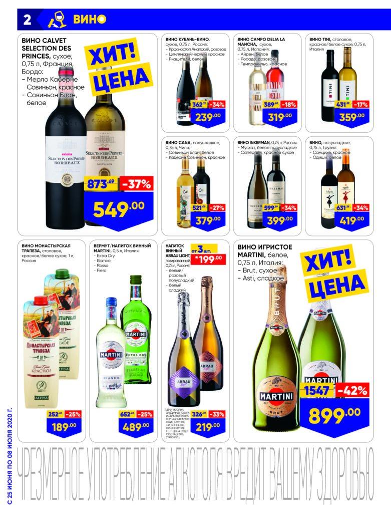 Каталог акций в гипермаркетах Лента №13 с 25 июня по 8 июля 2020 - Вино