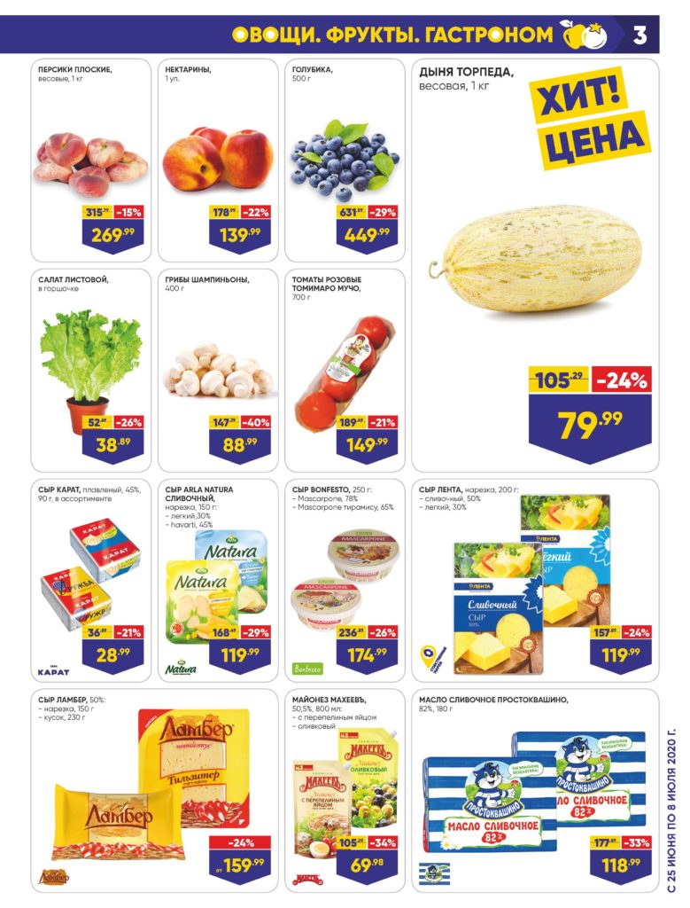 Каталог акций в гипермаркетах Лента №13 с 25 июня по 8 июля 2020 - Овощи, фрукты и гастроном