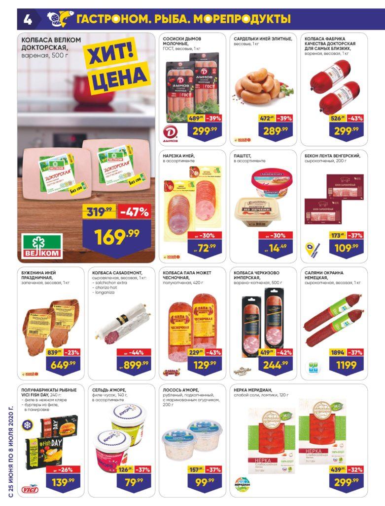 Каталог акций в гипермаркетах Лента №13 с 25 июня по 8 июля 2020 - Гастроном, рыба и морепродукты