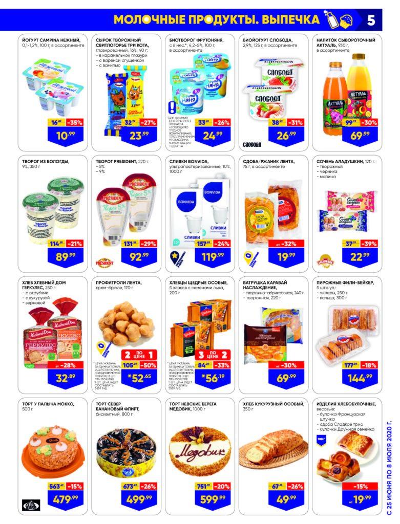 Каталог акций в гипермаркетах Лента №13 с 25 июня по 8 июля 2020 - Молочные продукты и выпечка