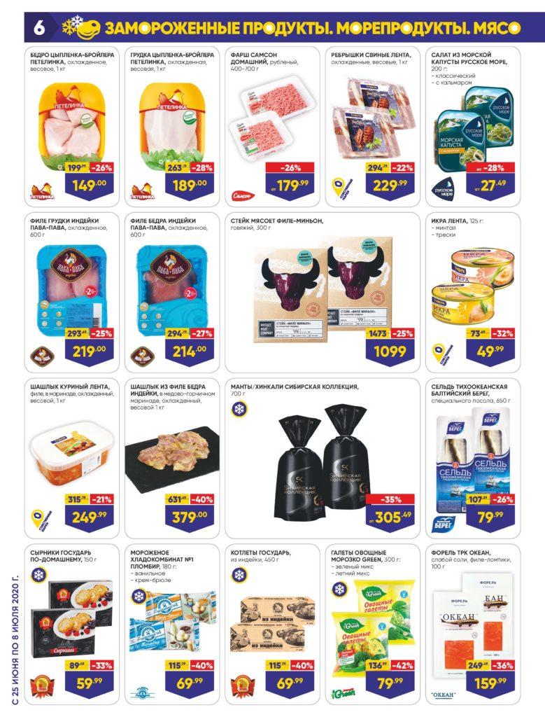 Каталог акций в гипермаркетах Лента №13 с 25 июня по 8 июля 2020 - Замороженные продукты, морепродукты и мясо