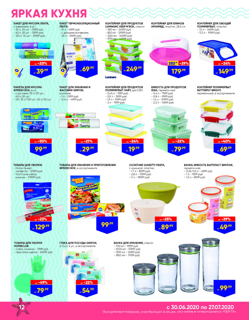 Каталог для гипермаркетов Лента Яркое обновление №19 (168) с 30 июня по 27 июля 2020 - страница 12