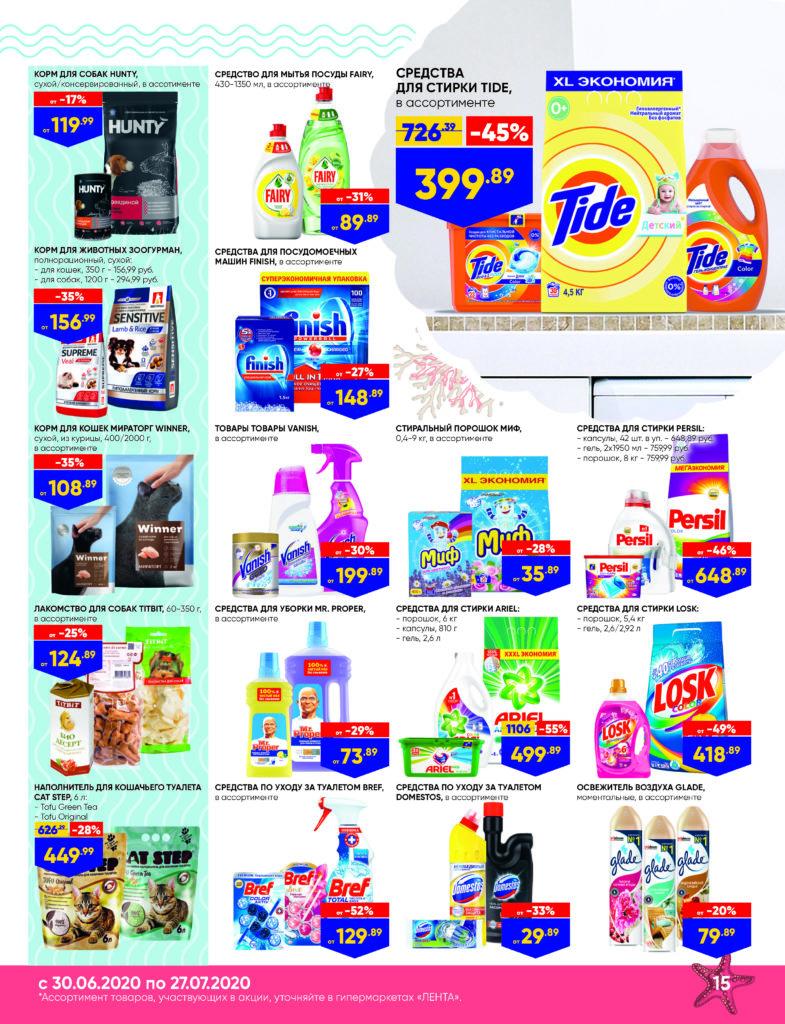 Каталог для гипермаркетов Лента Яркое обновление №19 (168) с 30 июня по 27 июля 2020 - страница 15