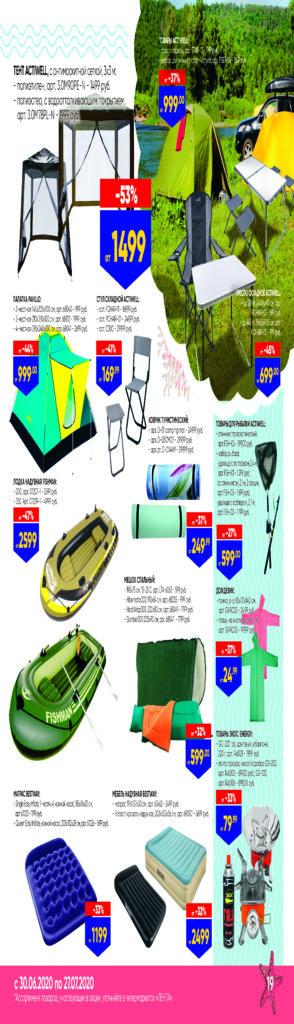 Каталог для гипермаркетов Лента Яркое обновление №19 (168) с 30 июня по 27 июля 2020 - страница 19