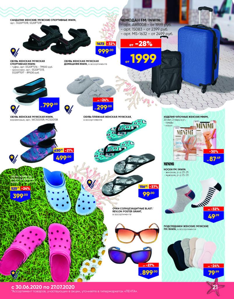Каталог для гипермаркетов Лента Яркое обновление №19 (168) с 30 июня по 27 июля 2020 - страница 21
