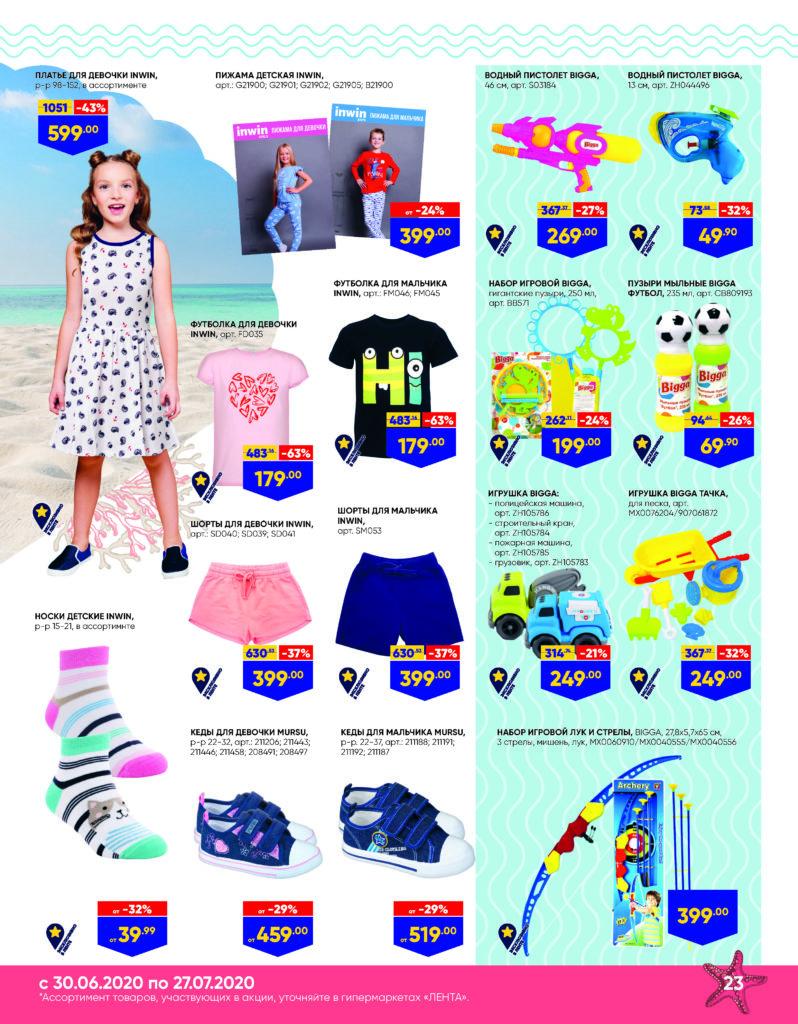 Каталог для гипермаркетов Лента Яркое обновление №19 (168) с 30 июня по 27 июля 2020 - страница 23