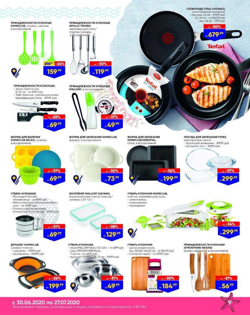 Каталог для гипермаркетов Лента Яркое обновление №19 (168) с 30 июня по 27 июля 2020 - страница 9