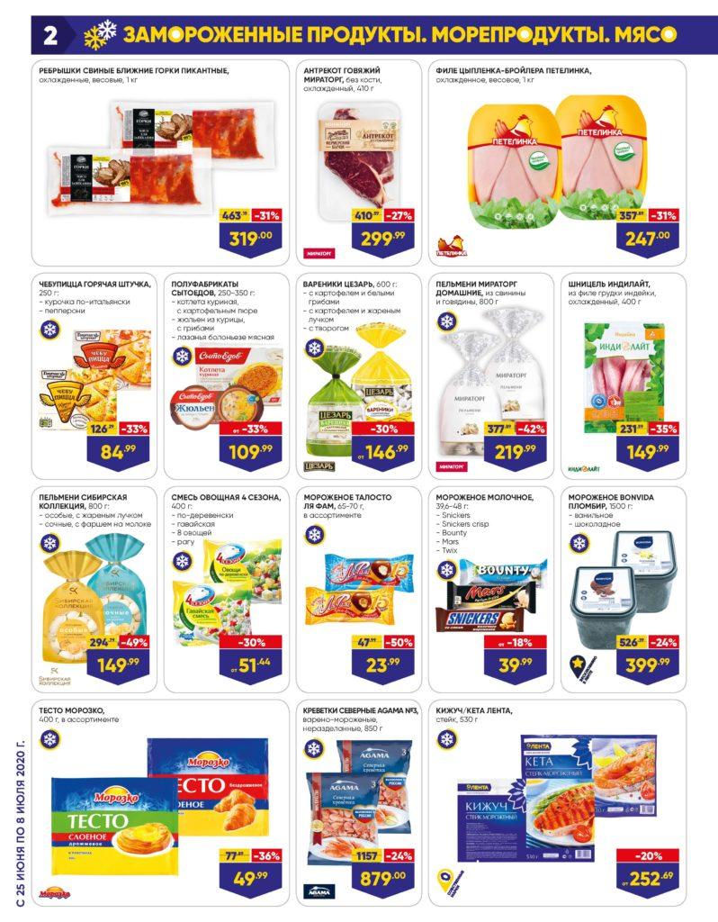 Каталог акций в гипермаркетах Лента ЦФО №13 с 25 июня по 8 июля 2020 - Замороженные продукты, морепродукты и мясо