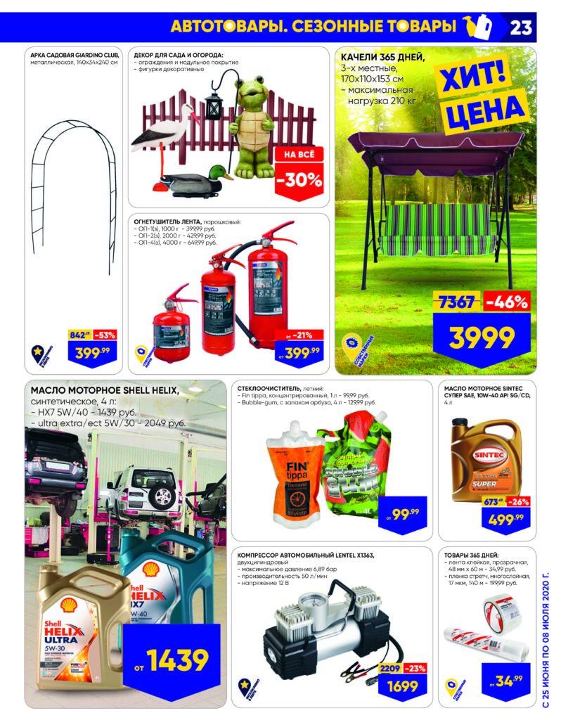 Каталог акций в гипермаркетах Лента ЦФО №13 с 25 июня по 8 июля 2020 - Автотовары и сезонные товары