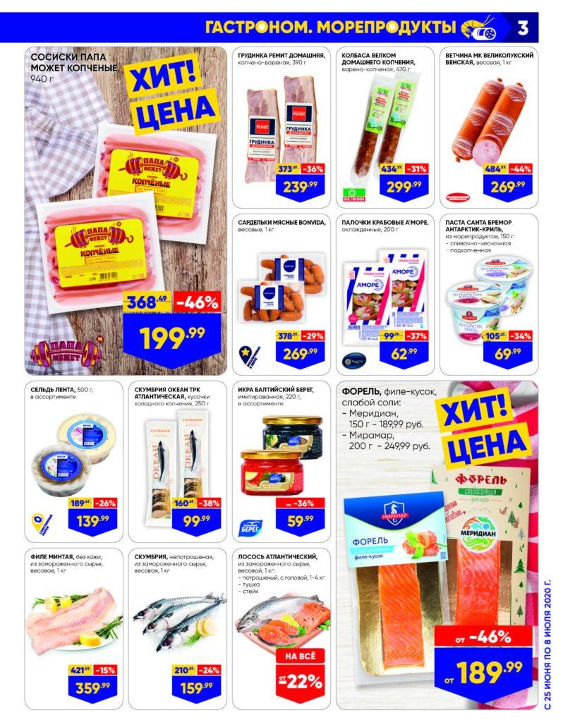 Каталог акций в гипермаркетах Лента ЦФО №13 с 25 июня по 8 июля 2020 - Гастроном и морепродукты