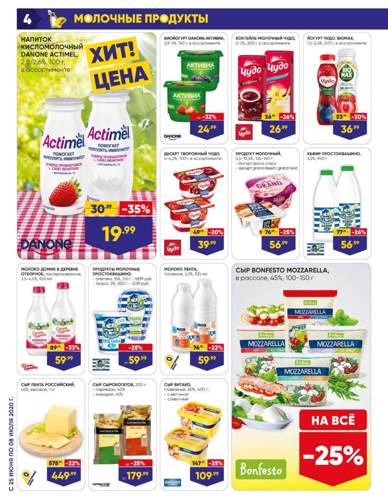 Каталог акций в гипермаркетах Лента ЦФО №13 с 25 июня по 8 июля 2020 - Молочные продукты